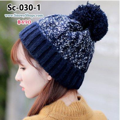 [พร้อมส่ง] [Sc-030-1] หมวกไหมพรมผู้หญิงสีน้ำเงินลายถัก มีจุกปอมที่หัว  ด้านในซับขนกันหนาว ผ้าหนานุ่ม