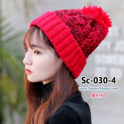 [พร้อมส่ง] [Sc-030-4] หมวกไหมพรมผู้หญิงสีแดงสว่างลายถัก มีจุกปอมที่หัว ด้านในซับขนกันหนาว ผ้าหนานุ่ม