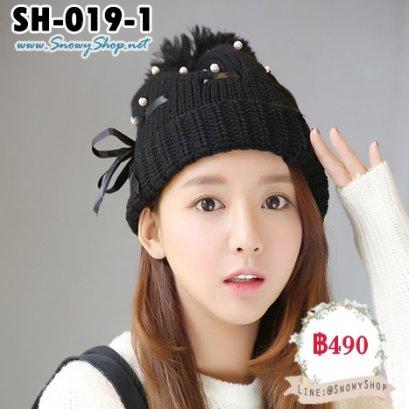 [PreOrder] [หมวกไหมพรม] [SH-019-1] SH หมวกไหมพรมสีดำมีจุก แต่งมุกและโบว์ริบบิ้นน่ารักมากค่ะ