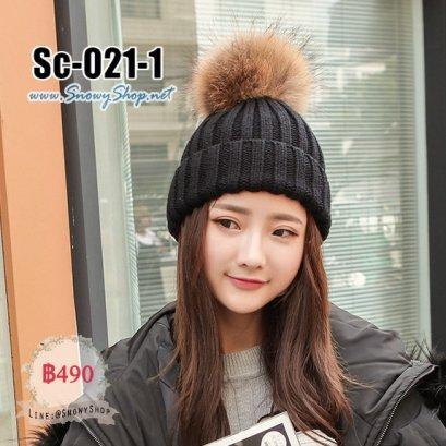 [PreOrder] [Sc-021-1] หมวกไหมพรมหญิงสีดำ ผ้าไหมพรมถักหนามีจุกขนปุย