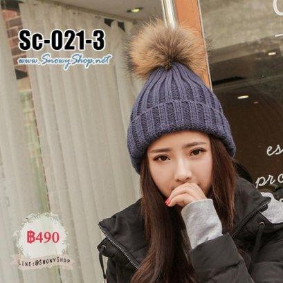 [PreOrder] [Sc-021-3] หมวกไหมพรมหญิงสีน้ำเงินอ่อน ผ้าไหมพรมถักหนามีจุกขนปุย