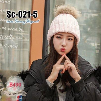 [PreOrder] [Sc-021-5] หมวกไหมพรมหญิงสีชมพู ผ้าไหมพรมถักหนามีจุกขนปุย