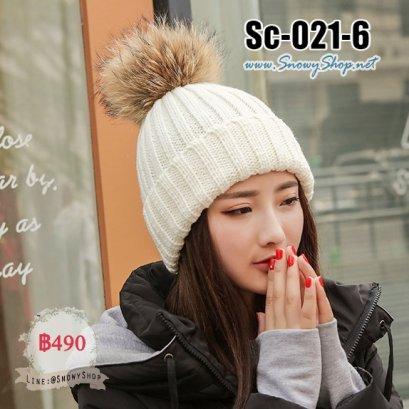 [PreOrder] [Sc-021-6] หมวกไหมพรมหญิงสีขาว ผ้าไหมพรมถักหนามีจุกขนปุย