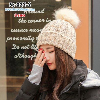 [PreOrder] [Sc-022-2]  หมวกไหมพรมสีครีมลาย ผ้าถักหนา มีจุกเฟอร์ ด้านในซับขนกันหนาวค่ะ