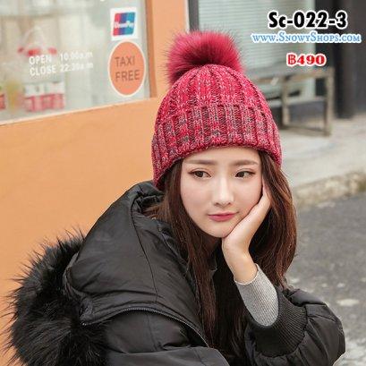 [PreOrder] [Sc-022-3]  หมวกไหมพรมสีแดงลาย ผ้าถักหนา มีจุกเฟอร์ ด้านในซับขนกันหนาวค่ะ