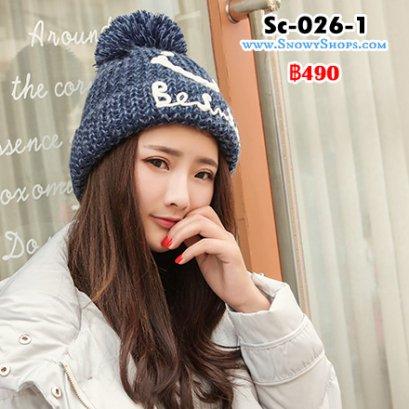 [PreOrder] [Sc-026-1]  หมวกไหมพรมถักสีน้ำเงิน ลาย Be Smile มีจุกปุยที่หมวกค่ะ