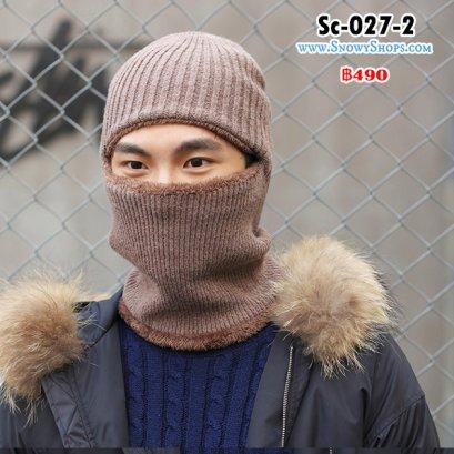 [PreOrder] [Sc-027-2]  หมวกไหมพรมยาวสีน้ำตาล ใส่คลุมกันหนาวครบทั้งหัว ด้านในซับขนกันหนาวค่ะ