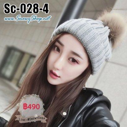 [PreOrder] [Sc-028-4] หมวกไหมพรมหญิงสีเทา ผ้าไหมพรมถักหนามีจุกขนปุย