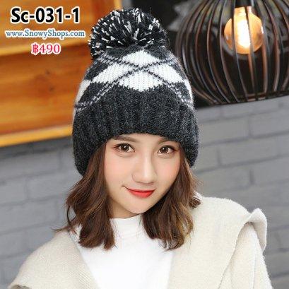 [พร้อมส่ง] [Sc-031-1] หมวกไหมพรมมีสีดำลายไขว้ มีจุกปอมๆบนหัว ผ้าหนานุ่ม ใส่กันหนาว