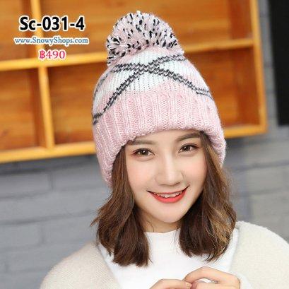 [พร้อมส่ง] [Sc-031-4] หมวกไหมพรมมีสีชมพูลายไขว้ มีจุกปอมๆบนหัว ผ้าหนานุ่ม ใส่กันหนาว