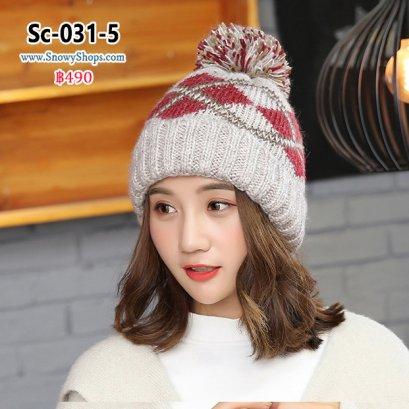 [พร้อมส่ง] [Sc-031-5] หมวกไหมพรมมีสีครีมลายไขว้ มีจุกปอมๆบนหัว ผ้าหนานุ่ม ใส่กันหนาว