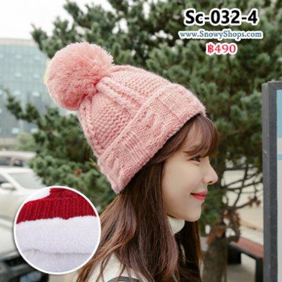 [พร้อมส่ง] [Sc-032-4] หมวกไหมพรมมีจุกสีชมพู มีลายถักไหมพรมสวย พร้อมซับขนด้านในสีขาว