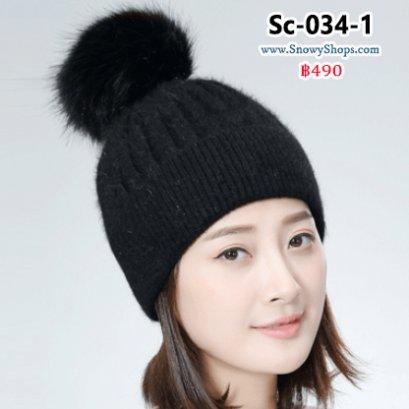 [พร้อมส่ง] [Sc-034-1] หมวกไหมพรมสีดำ ไหมพรมผสมขนกระต่าย มีจุกปุยน่ารัก พร้อมซับขนด้านใน