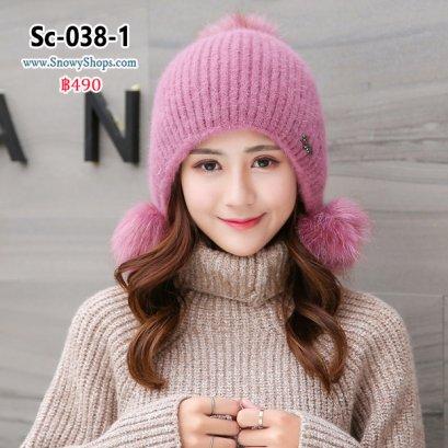[พร้อมส่ง] [Sc-038-1] หมวกไหมพรมขนเฟอร์สีชมพู สองข้างหูปอมๆ มีจุกปอมด้านบนหมวก ผ้านุ่ม ใส่กันหนาวคะ