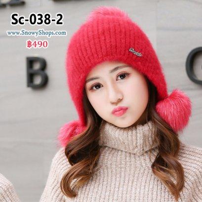 [พร้อมส่ง] [Sc-038-2] หมวกไหมพรมขนเฟอร์สีแดง สองข้างหูปอมๆ มีจุกปอมด้านบนหมวก ผ้านุ่ม ใส่กันหนาวคะ