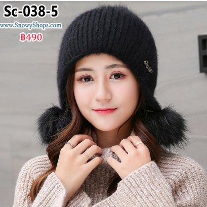 [พร้อมส่ง] [Sc-038-5] หมวกไหมพรมขนเฟอร์สีดำ สองข้างหูปอมๆ มีจุกปอมด้านบนหมวก ผ้านุ่ม ใส่กันหนาวคะ