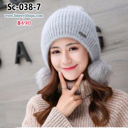 [พร้อมส่ง] [Sc-038-7] หมวกไหมพรมขนเฟอร์สีเทา สองข้างหูปอมๆ มีจุกปอมด้านบนหมวก ผ้านุ่ม ใส่กันหนาวคะ