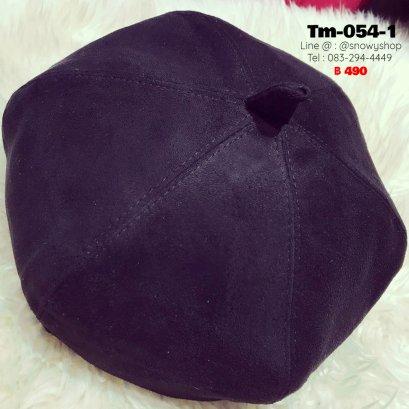[พร้อมส่ง] [Tm-054-1] หมวกบาเร่สีดำ ผ้าสักกะหลาด คุณภาพดีมาก