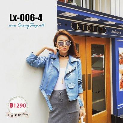 [พร้อมส่ง S,M,L,XL] [Lx-006-4] เสื้อแจ๊คเก็ตหนังสีฟ้า ปกสวย ซิปหน้า มีเข็มขัดที่เอว