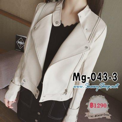 [พร้อมส่ง M] [Mg-043-3] เสื้อแจ๊คเก็ตหนังสีครีมแขนยาว สไตล์เก๋ ใส่กันหนาวได้ค่ะ