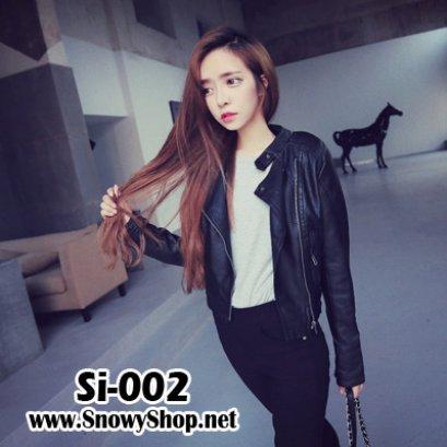 [*พร้อมส่ง S] [Si-002] Jacket แจ๊คเก็ตหนังสี ซิปหน้า สไตล์เกาหลี