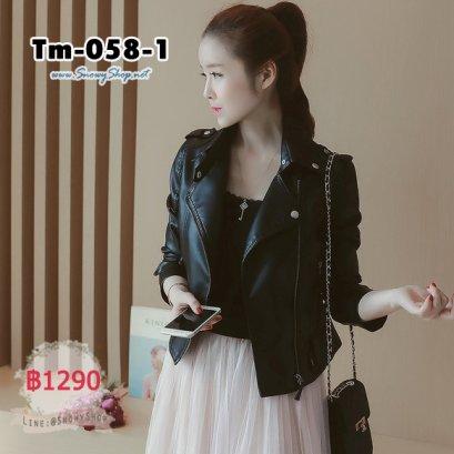 [พร้อมส่ง,M,XL] [Tm-058-1] เสื้อแจ๊คเก็ตหนังสีดำ คอปกสวย เนื้อผ้าหนังนิ่มอย่างดีค่ะ