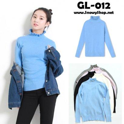 [*พร้อมส่ง S,M] [เสื้อคอเต่า] [GL-012] GL เสื้อไหมพรมคอเต่าสีฟ้าคอระบาย แขนยาว ผ้านุ่มและยืดดีมากๆ