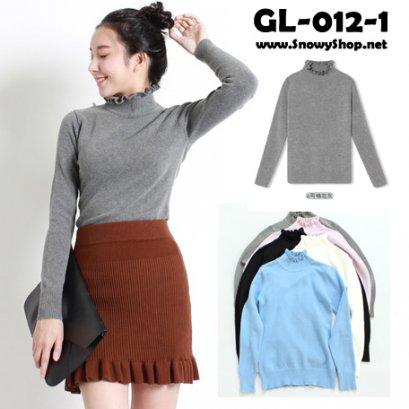 [*พร้อมส่ง S] [เสื้อคอเต่า] [GL-012-1] GL เสื้อไหมพรมคอเต่าสีเทาคอระบาย แขนยาว ผ้านุ่มและยืดดีมากๆ