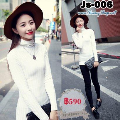 [พร้อมส่ง F] [Js-006] เสื้อคอเต่าสีขาว แขนยาว ผ้าไหมพรมทอสวย