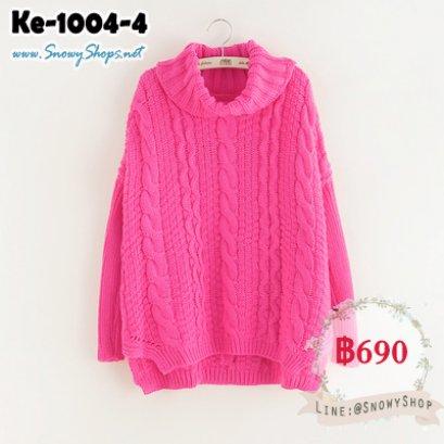 [พร้อมส่ง] [Knit] [Ke-1004-4] เสื้อไหมพรมคอเต่ากันหนาวสีชมพู คอเต่าถักไหมพรมลายสวย