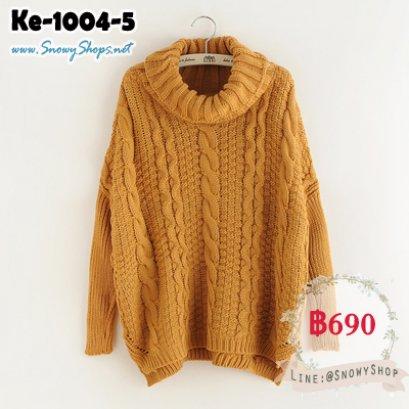 [*พร้อมส่ง F] [Knit] [Ke-1004-5] เสื้อไหมพรมคอเต่ากันหนาวสีน้ำตาล คอเต่าถักไหมพรมลายสวย
