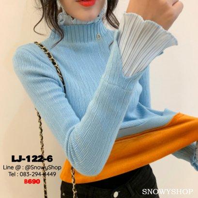 [พร้อมส่ง] [LJ-122-6]  เสื้อไหมพรมลองจอนคอระบายสีฟ้า ด้านในซับขนวูลกันหนาว ปลายแขนเสื้อตัดต่อด้วยผ้าซีฟองอัดกลีบ
