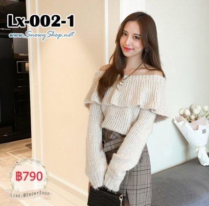 [พร้อมส่ง] [Lx-002-1] เสื้อไหมพรมคอเปิดสีครีม ผ้าไหมพรมหนา แขนยาวกันหนาว