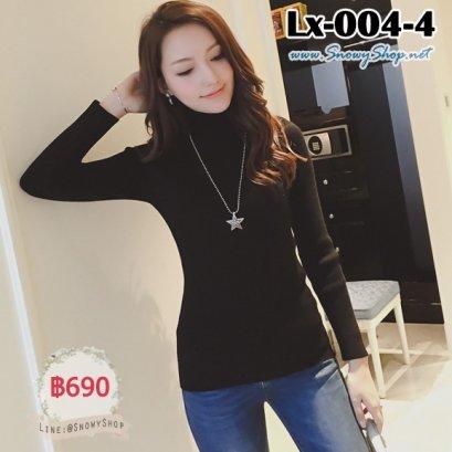 [พร้อมส่ง F] [Lx-004-4] เสื้อไหมพรมคอเต่าสีดำ แขนยาว ผ้านุ่มมาก