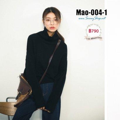 [พร้อมส่ง F] [Mao-004-1] เสื้อไหมพรมสีน้ำตาลอ่อน ไหมพรมนุ่มรุ่นนี้ไม่หนามาก ใส่สบายๆ