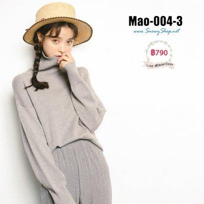 [พร้อมส่ง F] [Mao-004-3] เสื้อไหมพรมสีน้ำตาลไหมพรมนุ่มรุ่นนี้ไม่หนามาก ใส่สบายๆ