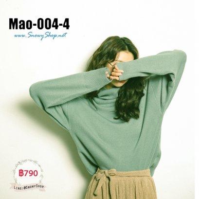 [พร้อมส่ง F] [Mao-004-4] เสื้อไหมพรมสีเขียว ไหมพรมนุ่มรุ่นนี้ไม่หนามาก ใส่สบายๆ