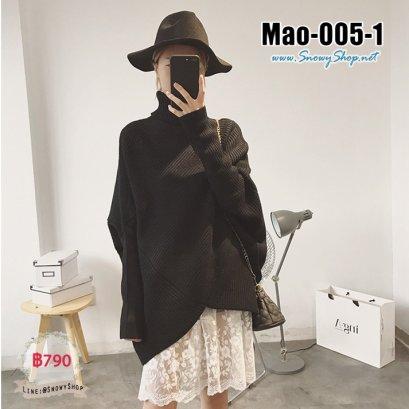 [พร้อมส่ง] [Mao-005-1] เสื้อไหมพรมคอเต่าสีดำกันหนาว ดีไซน์เก๋ๆ ทรงสไตล์หลวม