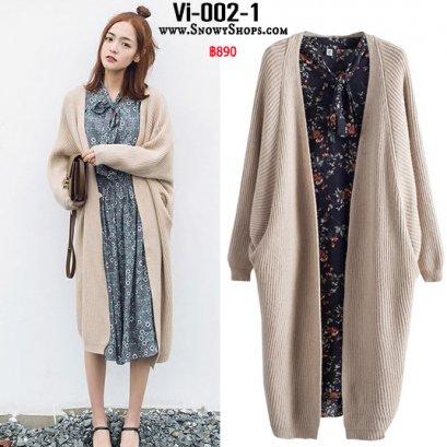 [พร้อมส่ง] [Vi-002-1]  เสื้อคลุมไหมพรมสีครีม เป็นเสื้อคลุมทรงยาวผ้าไหมพรมหนานุ่ม