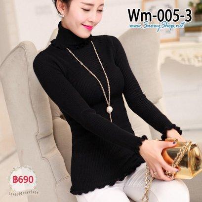 [พร้อมส่ง F] [Wm-005-3] เสื้อไหมพรมคอเต่าระบายสีดำ แขนยาวปลายระบายสวย