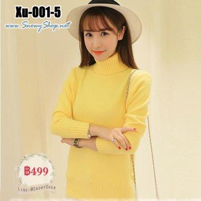 [PreOrder] [Xu-001-5] เสื้อไหมพรมคอเต่าสีเหลือง ผ้าไหมพรมหนานุ่มแขนยาว ปลายเสื้อจั๊ม ใส่กันหนาวสบาย