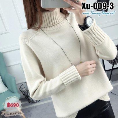 [พร้อมส่ง F] [Xu-009-3] เสื้อไหมพรมคอเต่าสีครีม ผ้าวูลหนานุ่ม ใส่กันหนาวดีมากๆ