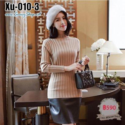 [PreOrder]  [Xu-010-3] เสื้อไหมพรมคอตัดสีน้ำตาล ผ้ายืดลายเส้น แขนยาว ผ้าดีมาก