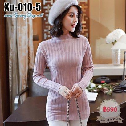 [พร้อมส่ง F] [Xu-010-5] เสื้อไหมพรมคอตัดสีชมพู ผ้ายืดลายเส้น แขนยาว ผ้าดีมาก