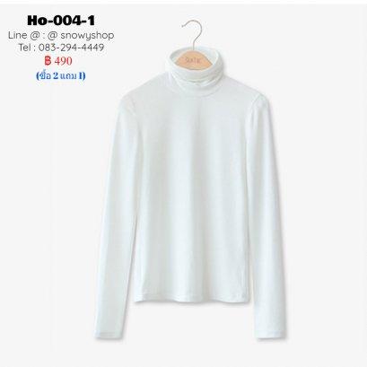 [พร้อมส่ง] [Ho-004-1]  เสื้อคอเต่าสีขาว ผ้าคอตตอน แขนยาวใส่เบาๆ ด้านในกันหนาวได้