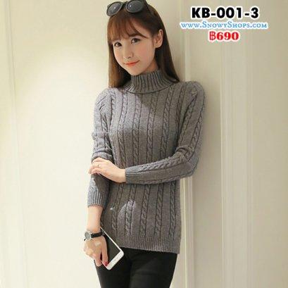 [พร้อมส่ง M,XL] [KB-001-3] เสื้อไหมพรมคอเต่าสีเทา ผ้าลายสวย รุ่นนี้ผ้าหนาและนุ่มมาก