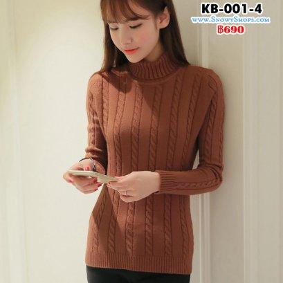 [พร้อมส่ง M,XL] [KB-001-4] เสื้อไหมพรมคอเต่าสีน้ำตาล ผ้าลายสวย รุ่นนี้ผ้าหนาและนุ่มมาก