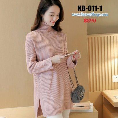 [PreOrder [KB-011-1] เดรสไหมพรมคอสูงสีชมพู ผ้าถักลายสวย ไหมพรมหนามาก ใส่อุ่นคะ