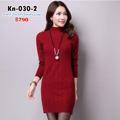 [พร้อมส่ง M] [Kn-030-2] เดรสไหมพรมสั้นสีแดง คอสูง ผ้าหนานุ่ม ลายผ้าสวยเข้ารูปตามตัว