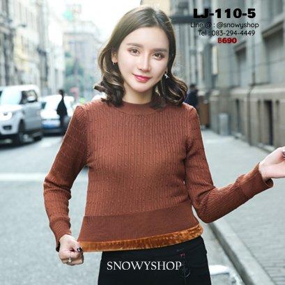 [พร้อมส่ง M,L] [LJ-110-5] เสื้อไหมพรมลองจอนแบบคอกลมสีน้ำตาล ผ้าถักลายสวย ด้านในซับขนวูลกันหนาว แขนยาว ใส่ติดลบได้ค่ะ
